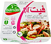 Bahar Cooked Turkey Breast Meat 165 g